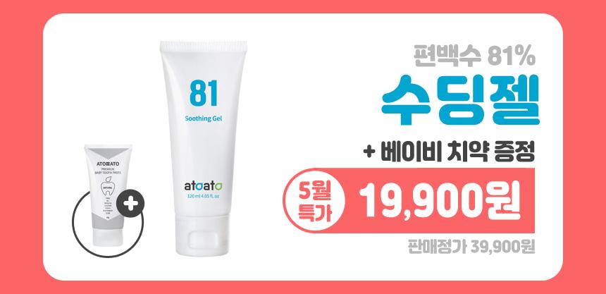 [5월 이벤트] 수딩젤