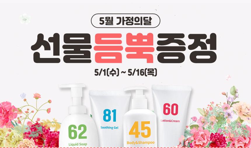 [5월 이벤트] 상단